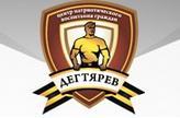 Центр патриотического воспитания граждан Дегтярев