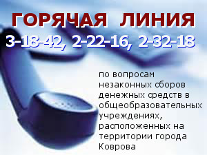 Горячая линия по вопросам незаконных сборов денежных средств в общеобразовательных учреждениях, расположенных на территории города Коврова