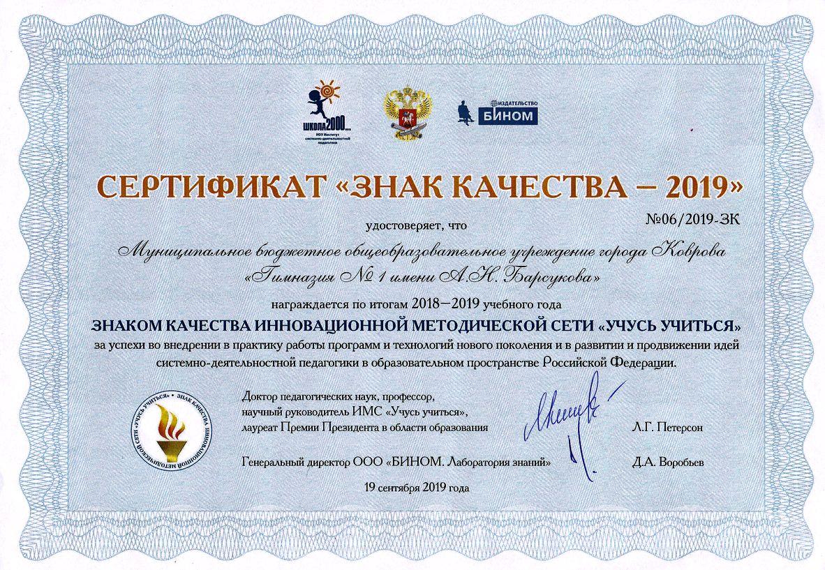 Сертификат 'Знак качества - 2019'